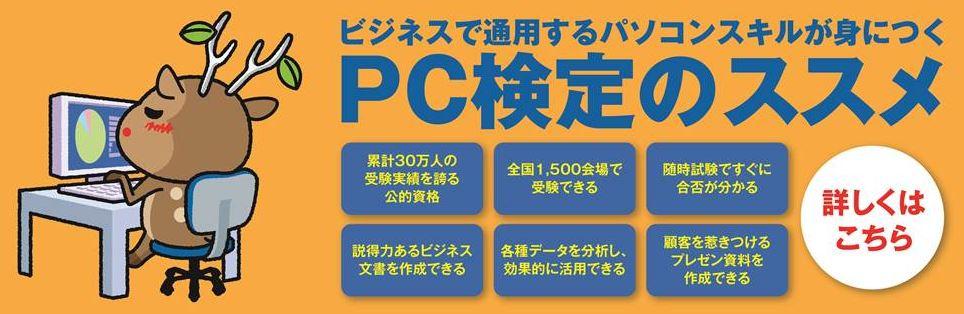 日商PC検定ご案内