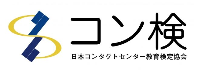日本コンタクトセンター 公式サイト