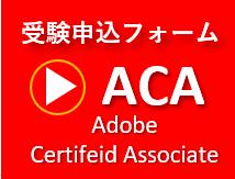 ACA受験申込フォーム