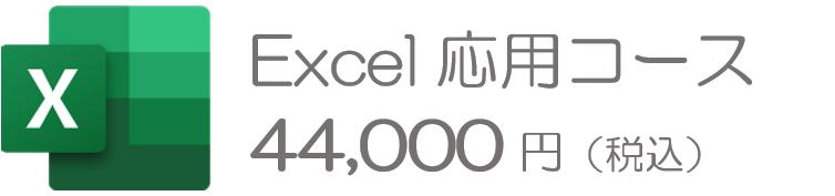 Excel応用