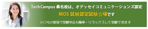 MOS試験会場