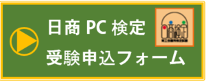 日商PC検定