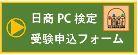 日商PC検定受験申込フォーム