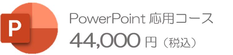 PowerPoint応用