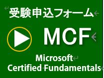 MCF受験申込フォーム