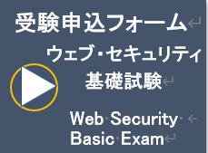 ウェブセキュリティ基礎試験