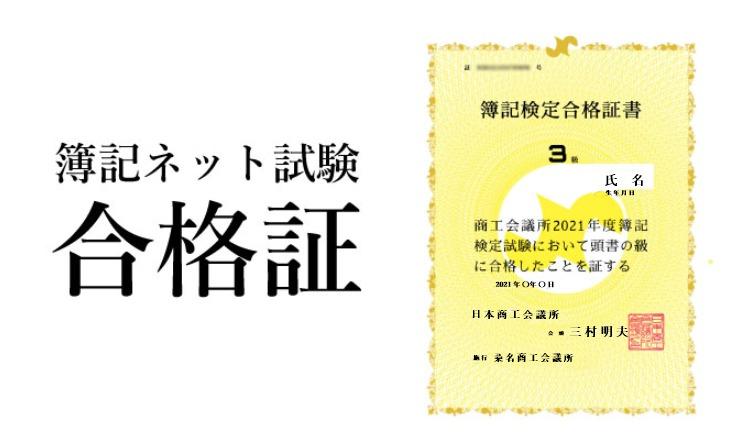 ネット試験簿記3級合格証