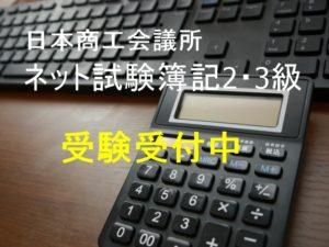 ネット試験簿記2・3級