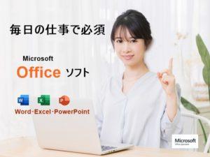 毎日の仕事で必須オフィイスソフト