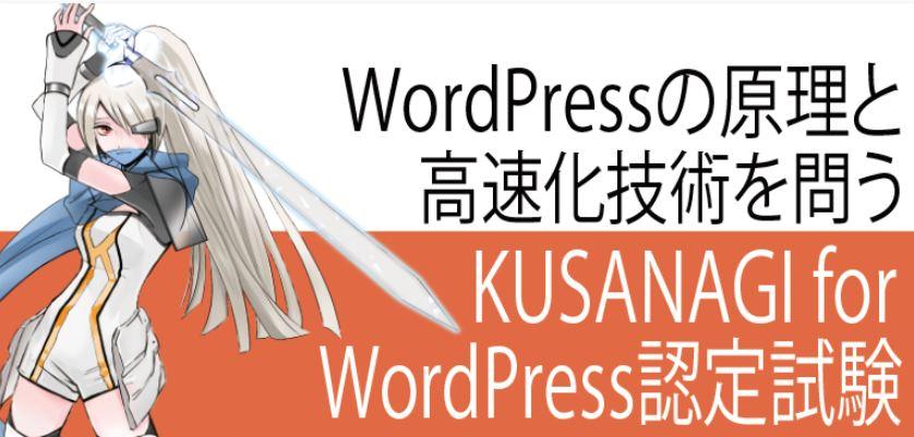 KUSANAGI for WordPress認定試験(通称WordPress高速化試験)